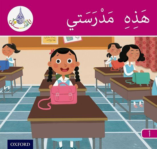 The Arabic Club Readers Pink Band A. This is my School - 9781408524695