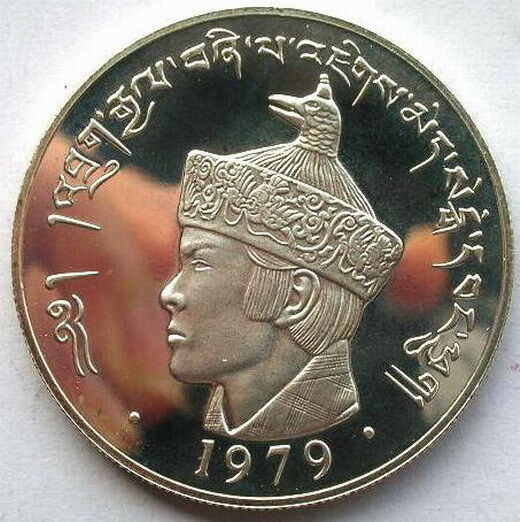 Bhutan 1979 King Wangchuk 3 Ngultrums Silver Coin,Proof