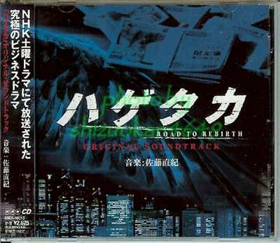 HAGETAKA ROAD TO REBIRTH NHK TV Drama Original Soundtrack Japan CD Naoki Sato