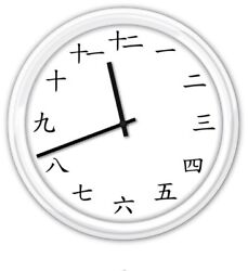 Japanese Chinese Kanji Numerals SILENT Wall Clock - Modern Decor - GREAT GIFT