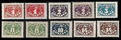 RUSSIA. Postage Due Stamps. 1925 Scott J11...J24 (10 stamps) MNH/MLH (BI#8)