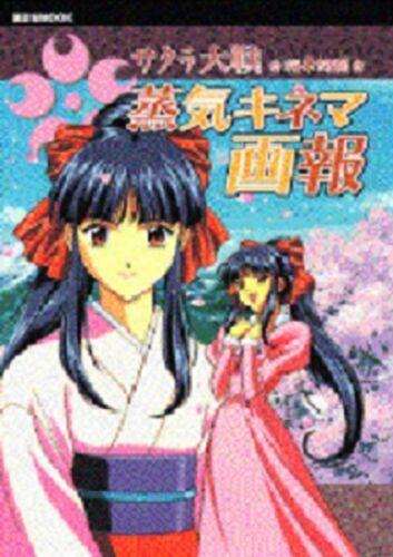 Sakura Wars (Taisen)