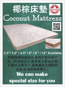 Coconut mattress 椰棕床墊