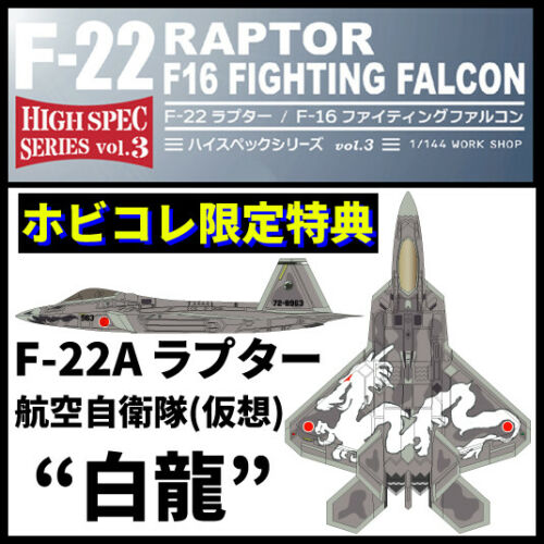 "1/144 F-toys V.RARE"" Limited Edition"" F-22 Raptor Fictional JASDF from Platz"