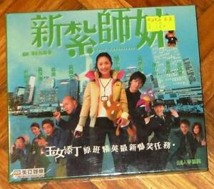 VCD - Cantonese Movie - 新紮師妹 - 楊千嬅 吳彥祖 Eastwood Ryde Area Preview
