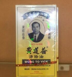 Wood Lock/Wong To Yick /UK SELLER Back Pain Relief Oil Medicated Oil Balm