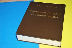 Russian Explanatory Dictionary Hardcover 955 pages Book Ozhegov