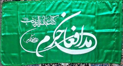 Syria & Iraq Shia Muslim Holy Shrine Defenders ( Modafeane Haram ) Green Flag