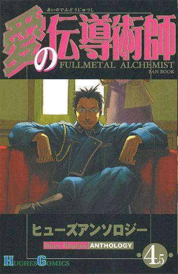 Fullmetal Alchemist doujinshi Hughes main H x Roy H x Ed Edward Love Conduction