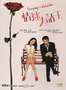 Everyday-is-Valentine-DVD-Cecilia-Cheung-Leon-Lai-Ng-Man-Tat-NEW-R0-Eng-Sub