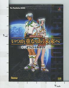 ITSUKA-KASANARIAU-ASHITAE-Official-Guide-Book-C-SB