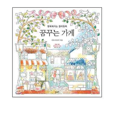Dream Store Coloring Book For Adults Art Flower Bakery Shoes - Stores For Young Adults