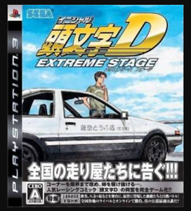 Initial D Extreme Stage PS3 Greenacre Bankstown Area Preview