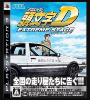 Wanted: Initial D Extreme Stage PS3