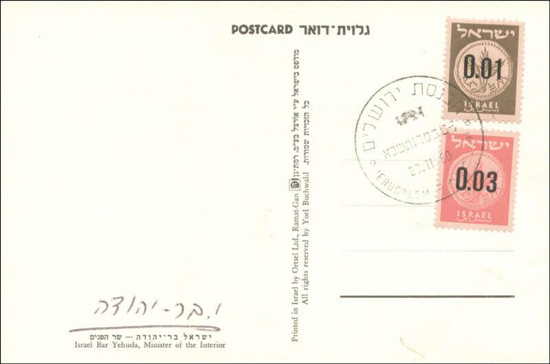 ISRAEL BAR YEHUDA - CARICATURE SIGNED