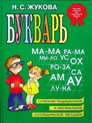 """Н. Жукова """" Букварь """"  Bukvar  Russische Bücher Kinderbücher"""