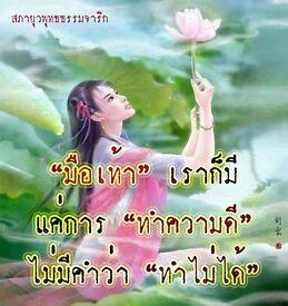 Ubon's Thai Massage
