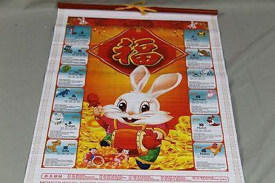 gut erhaltener Bambus Rollkalender von 2011 - Mongolisches Restaurant    /S143