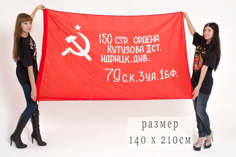 """Flag """"Banner of Victory"""" USSR, material 100% polyester size 140x210 cm NEW"""