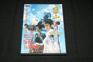 Zu: Warriors from the magic mountain DVD