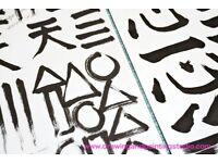 Zen Brush Heart - Japanese Sho Calligraphy and Markmaking