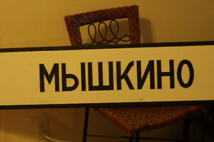 "DayZ road sign prop ""Myshkino"""