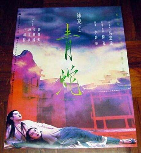 "Joey Wong Cho-Yin ""Green Snake"" Maggie Cheung  RARE HK 1993 POSTER 青蛇 電影海報"