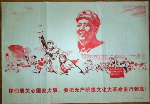Chinese Cultural Revolution Commemorating Poster, 1969, Propaganda, Vintage