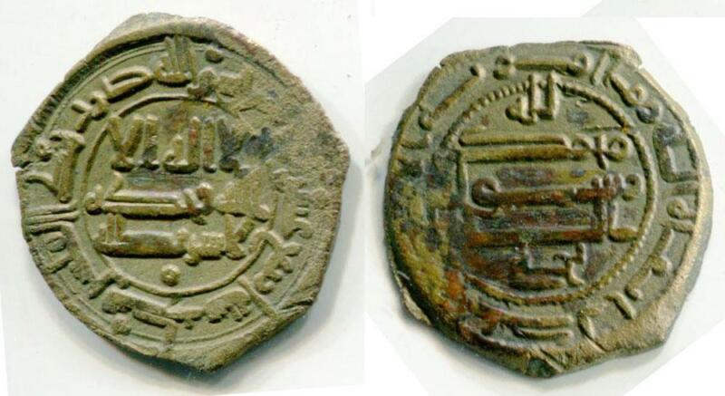 (11128) Samanid AE fals, Yahya b. Asad, Binkath 214 AH RRR!
