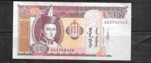 MONGOLIA #63g 2011 AU CIRCULATED  20 TUFRIK BANKNOTE NOTE CURRENCY PAPER MONEY