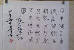 An Old Fisherman Calligraphy of a Chinese Tang Dynasty poem North Shore Greater Vancouver Area image 3