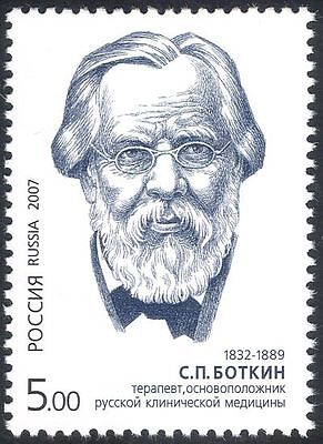 Russia 2007 S P Botkin Medical Health Welfare Science Doctors People 1V  N30033