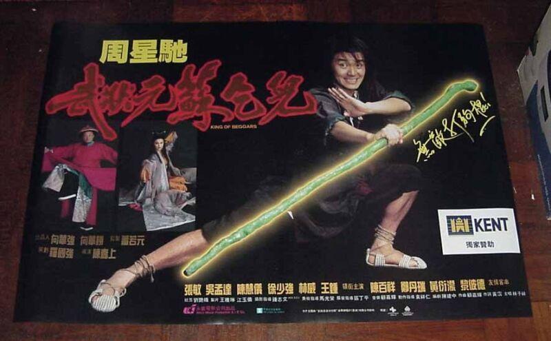 "Stephen Chow King of Beggars"" Sharla Cheung HK 1992 Original POSTER B"