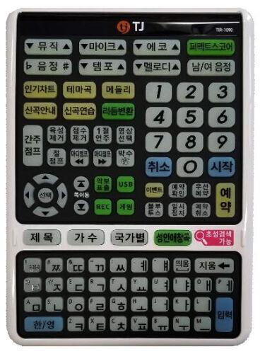 TJ Media Commercial Karaoke Machine Remote Controller TIR-1090 (Korean Version)