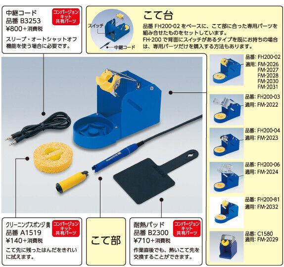 FM2032-82 Micro Soldering Iron Conversion Kit HAKKO NEW Blue