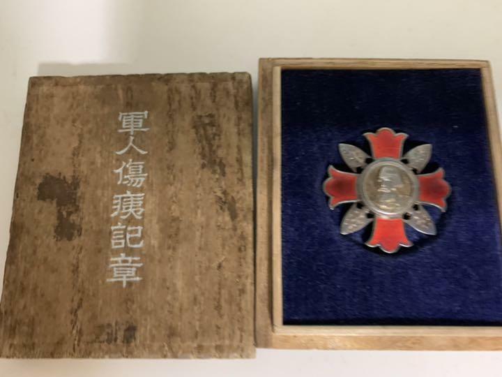Japanese Army Medal Military insignia WW2 Former #12