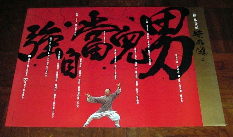 "Jet Li ""Once Upon a Time in China 2"" Tsui Hark RARE HK 1992 Poster 李連杰 黃飛鴻2 電影海報"