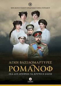 Romanov book (in Greek)