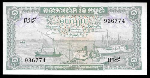 World Paper Money - Cambodia 1 Riel ND 1979 P4 @ Crisp AU