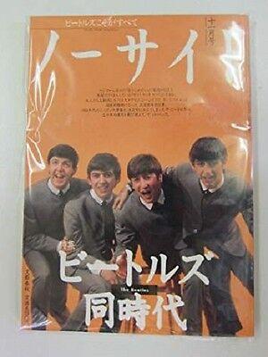 THE BEATLES ISSUE Noside Japan Magazine 11/1995 Lennon McCartney Harrison Ringo