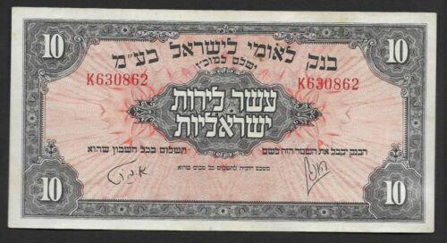 Israel 10 Lirot Bank Leumi 1952 (P 22) EF