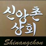 korea 1shop