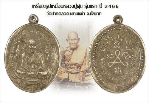 A coin LP SUK, PhakKlongmakhamtao, Frist Generation B.E.2466,Thai Buddha Amulet.