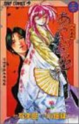 Illustration Takeshi Obata manga Karakurizoshi Ayatsuri Sakon 3 Japan