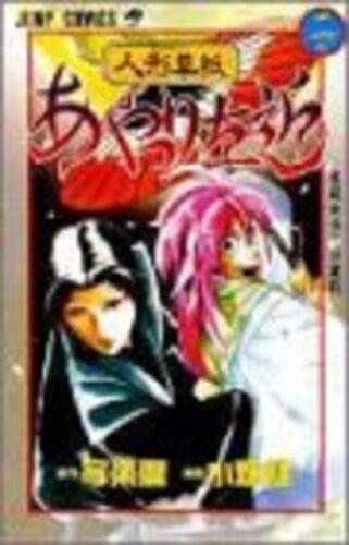 Illustration Takeshi Obata manga Karakurizoshi Ayatsuri Sakon 2 Japan