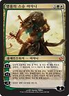Ajani Mentor of Heroes Individual Magic: The Gathering Cards