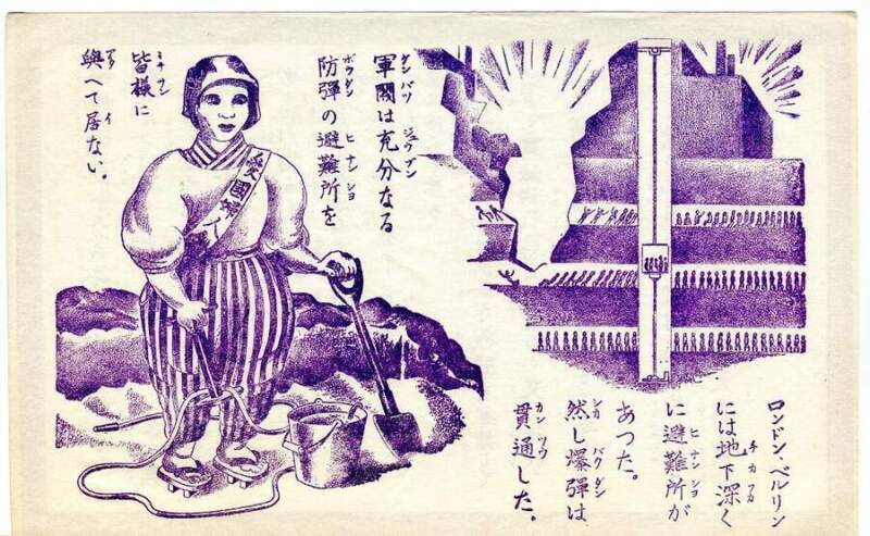 PROPAGANDA LEAFLET TO THE JAPANESE HOME LAND DURING JULY OF 1945