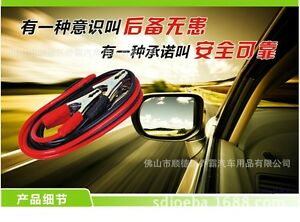 Car Clamp Emergency Battery Start Cable