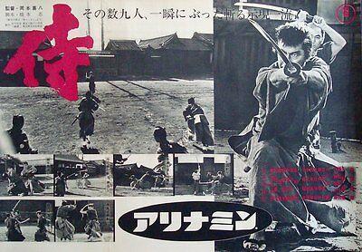 SAMURAI ASSASSIN Japanese B2 silent picture poster B TOSHIRO MIFUNE KIHACHI OKAMOTO 1965