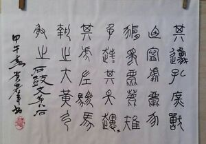 An Old Fisherman Calligraphy of a Chinese Tang Dynasty poem North Shore Greater Vancouver Area image 2